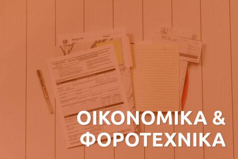ΟΙΚΟΝΟΜΙΚΑ & ΦΟΡΟΤΕΧΝΙΚΑ