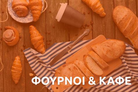 ΦΟΥΡΝΟΙ & ΚΑΦΕ