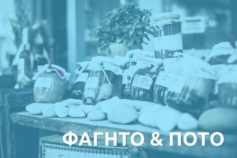 ΦΑΓΗΤΟ & ΠΟΤΟ
