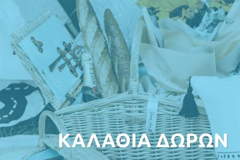 ΚΑΛΑΘΙΑ ΔΩΡΩΝ