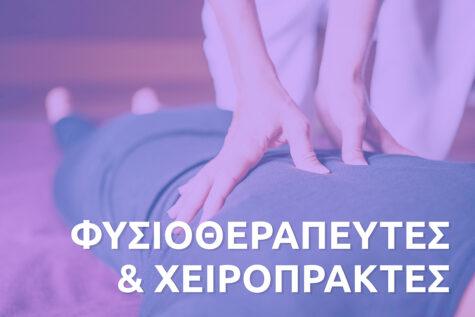 ΦΥΣΙΟΘΕΡΑΠΕΥΤΕΣ / ΧΕΙΡΟΠΡΑΚΤΕΣ