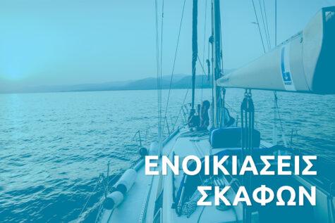 ΕΝΟΙΚΙΑΣΕΙΣ ΣΚΑΦΩΝ