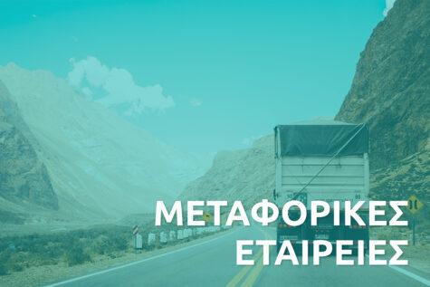 ΜΕΤΑΦΟΡΙΚΕΣ ΕΤΑΙΡΙΕΣ