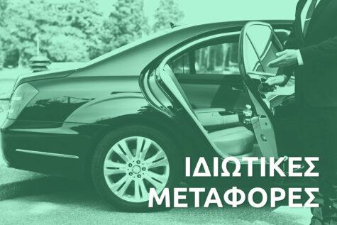 ΙΔΙΩΤΙΚΕΣ ΜΕΤΑΦΟΡΕΣ
