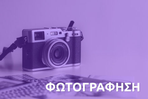 ΦΩΤΟΓΡΑΦΗΣΗ