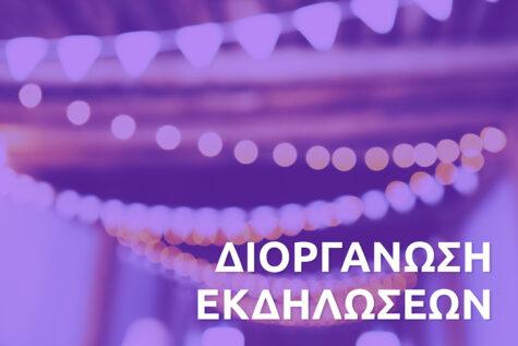 ΔΙΟΡΓΑΝΩΣΗ ΕΚΔΗΛΩΣΕΩΝ