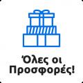 oles-oi-prosfores